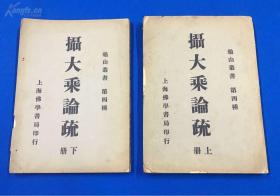 民國29年 初版 《攝大乘論疏》上下兩冊 一套全 大32開本
