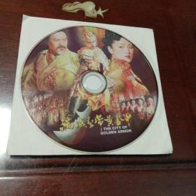 满城尽带黄金甲:DVD光盘共1张(无书   仅光盘1张)