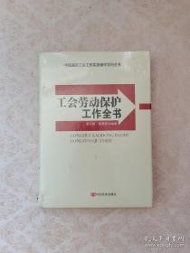 工会劳动保护工作全书