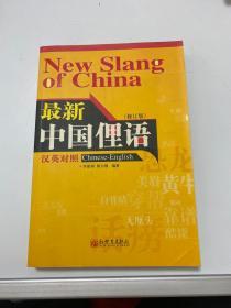 最新中国俚语(汉英对照)   【113层】
