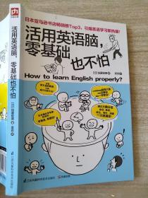 活用英语脑,零基础也不怕:日本脑科学专家告诉你:学习英语,有捷径!
