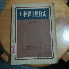 中国裸子植物志