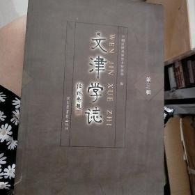 文津学志(第3辑)