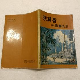 宗其香中国画技法(32开)平装本,1992年一版一印