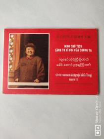 【出版社库存】 【包老包真】我们的伟大领袖毛主席 1969年一版一印 全套12张全  见图 请看好描述
