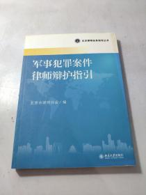 北京律师业务指导丛书:军事犯罪案件律师辩护指引