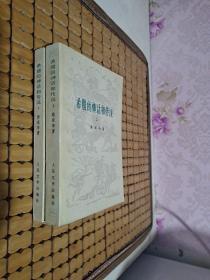 希腊的神话和传说 上下 共二册全 无写划 1958年12月北京第1版 1978年4月山东第1次印刷 人民文学出版社