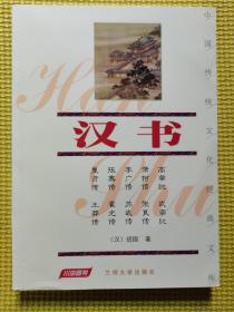 汉书(珍藏版)