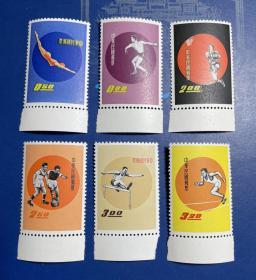 专18 体育(一)邮票 6全新 原胶全品 宽边