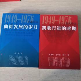 凯歌行进的时期:1949—1976年的中国 曲折发展的岁月:1949—1976年的中国(两册合售)