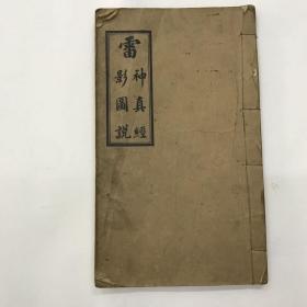 道教书本D064