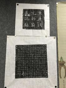 全网最低:元豹蔚墓志铭