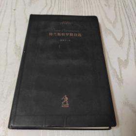 20世纪世界诗歌译丛: 特兰斯特罗默诗选