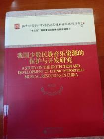 我国少数民族音乐资源的保护与开发研究