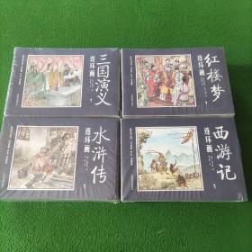 四大名著连环画:红楼梦+水浒传+西游记+三国演义(全48册)