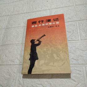 西行漫记(原名:红星照耀中国)( 一版一印 )