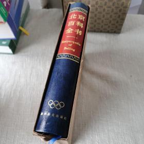 北京百科全书(硬精装 牛皮纸外盒)