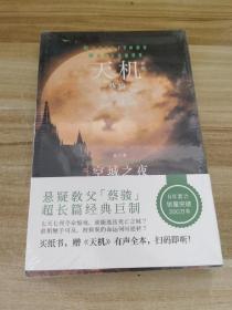 天机·第三季:空城之夜(新版)