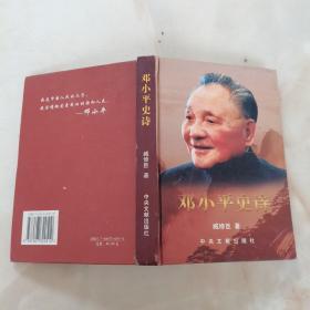 邓小平史诗