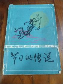 河南民间故事丛书之五 节日的传说  插图本