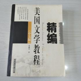 精编美国文学教程(中文版)