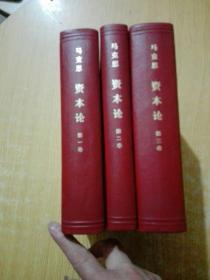 资本论 (全三卷)(1975年6月:精装一版一印)