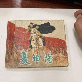 夏伯阳 (64年初版)