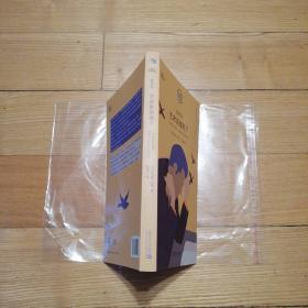 塞林格:艺术家逃跑了(小文艺口袋文库·知人系列)单册邮费4元