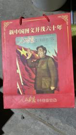 新中国图文并茂六十年(1949-2009)上下册 带手提袋