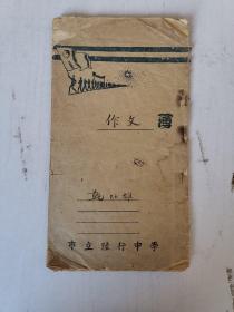 抗美援朝时期 作文簿 市立陆行中学