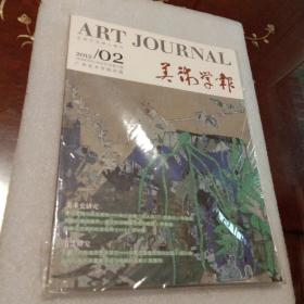 美术学报:广州美术学院学报2012年第2期总第71期.双月刊