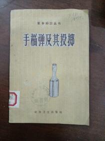 军事知识丛书《手榴弹及其投掷》