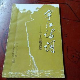 《宁江诗词》(一…二十二期诗萃)