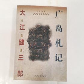 广岛札记(大江健三郎作品集)