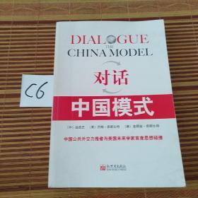 对话:中国模式