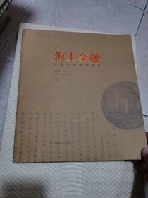海上金融 : 上海市档案馆藏档
