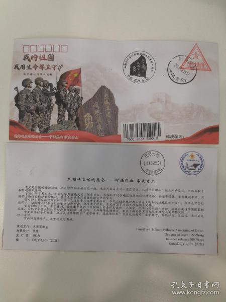 纪念卫国戍边一周年,新疆军区原地纪念封,双戳清。