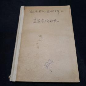 日文原版。土木工学研究 第一辑 (苏俄冻土的研究)