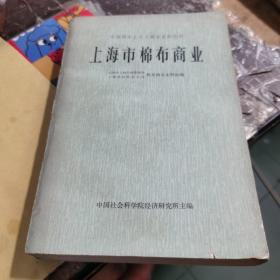 中國資本主義工商業史料叢刊:上海市棉布商業