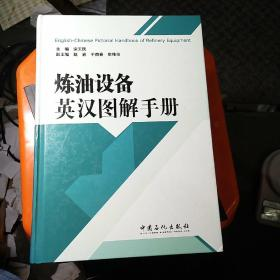 炼油设备英汉图解手册