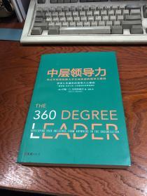 中层领导力 西点军校和哈佛大学共同讲授的领导力教程