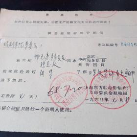 上海东方红电影制片厂文革介绍信一张