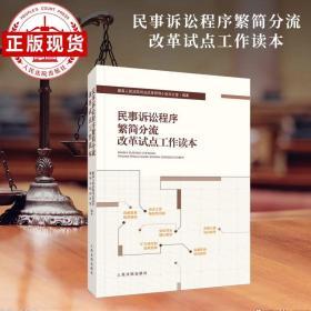 民事诉讼程序繁简分流改革试点工作读本
