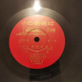 共产党恩情长,黑胶木唱片