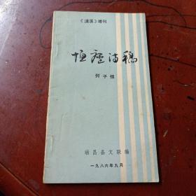 (瀼溪)增刊:《恒庐诗稿》