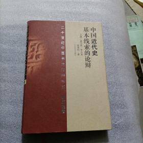 中国近代史基本线索的论辩  精装