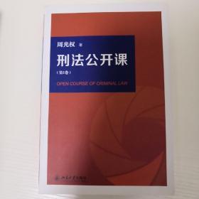 刑法公开课(第1卷)