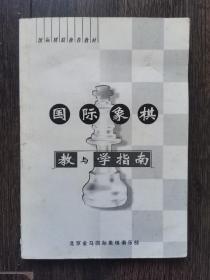 国际象棋教与学指南(国际棋联推荐教材)