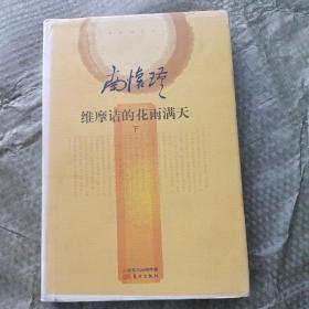 南怀瑾作品集2 维摩诘的花雨满天(精装版)
