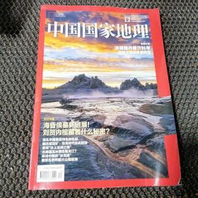 中国国家地理 2017.12月号   总第686期